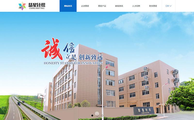 台州慈星针织品有限公司 - 台州网站建设