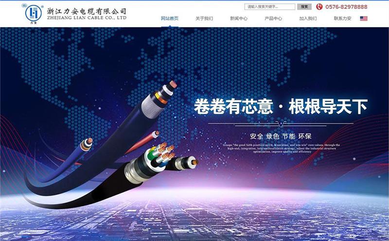 浙江力安电缆有限公司 - 台州网站建设