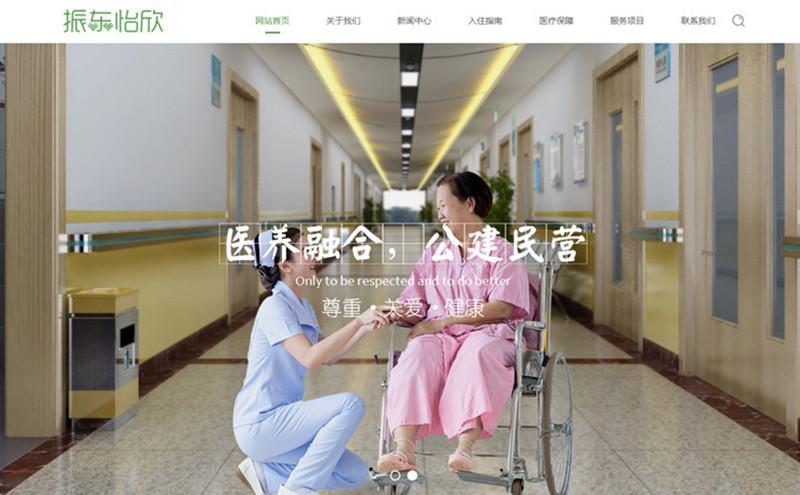 温岭振东怡欣医养护理院 - 台州网站设计
