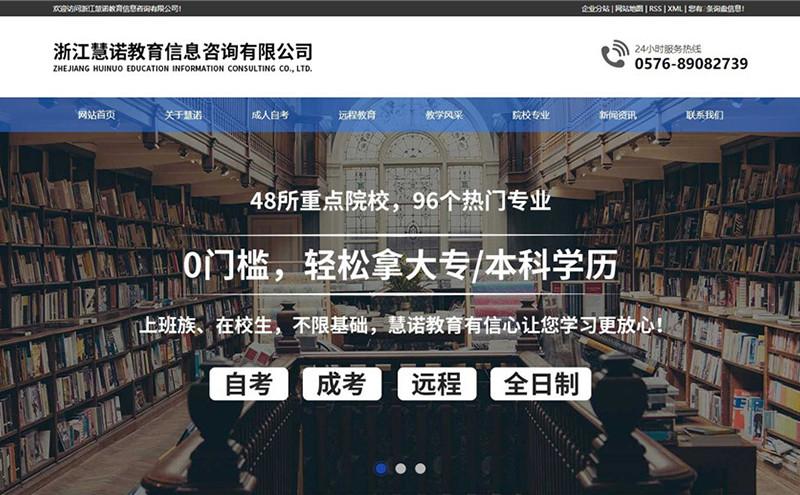浙江慧诺教育信息咨询有限公司 - 台州网站建设