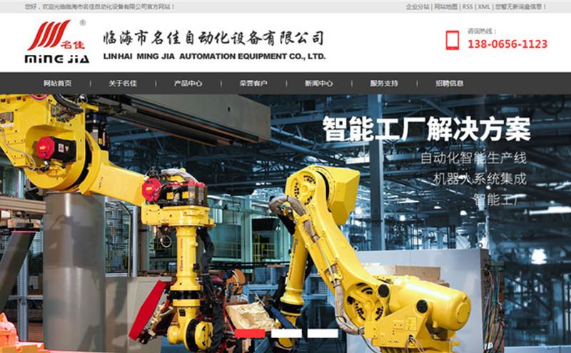 临海市名佳自动化设备有限公司 - 台州网站设计