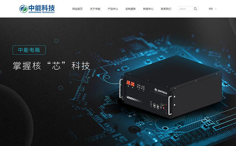 中能锂电科技泰州有限公司 - 台州网站设计