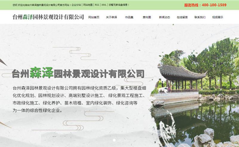 台州森泽园林景观设计有限公司