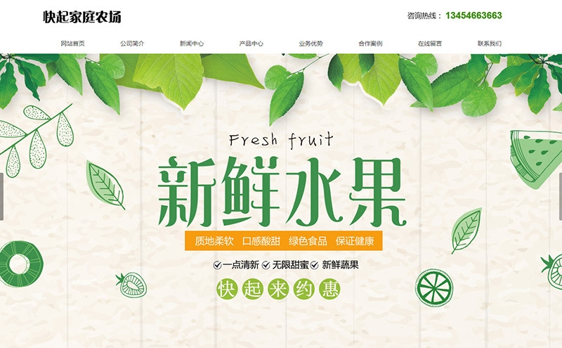 台州市黄岩快起家庭农场 - 台州网站制作