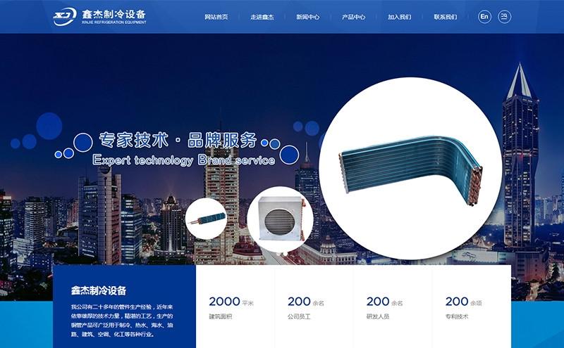台州市黄岩鑫杰制冷设备有限公司 - 台州网站设计