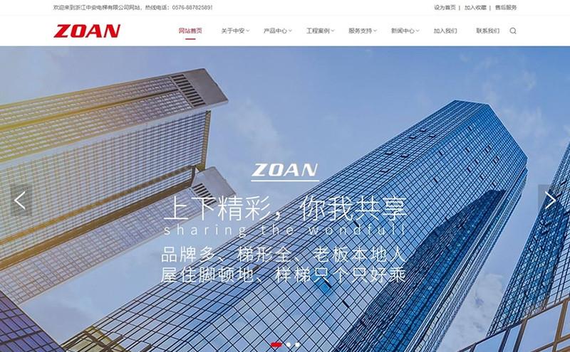 浙江中安电梯销售有限公司 - 台州网站制作