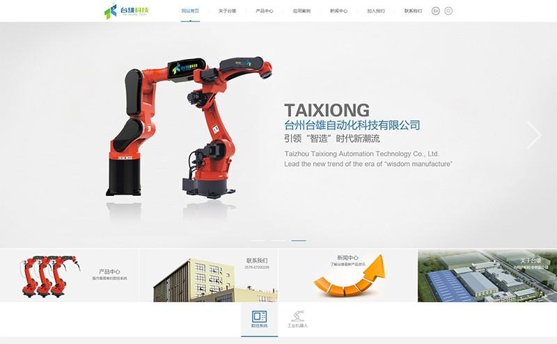 台州台雄自动化科技有限公司 - 台州网站设计