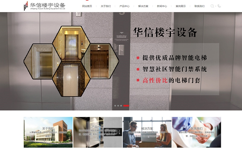 浙江华信楼宇设备有限公司 - 台州网站制作