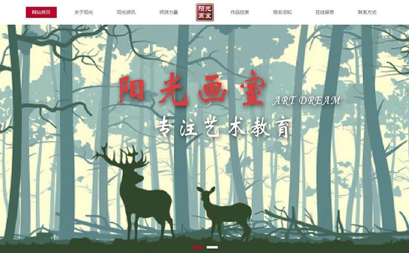 临海阳光画室 - 台州网站制作