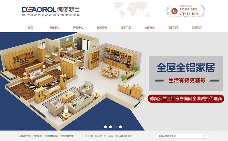 佛山市南海区德奥罗兰铝材有限公司 - 台州网站设计