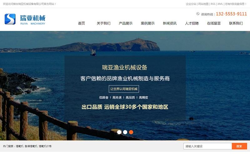 瑞亚机械设备有限公司 - 台州网站制作