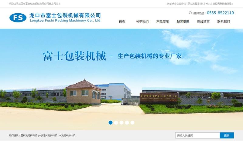 龙口市富士包装机械有限公司 - 台州网站建设