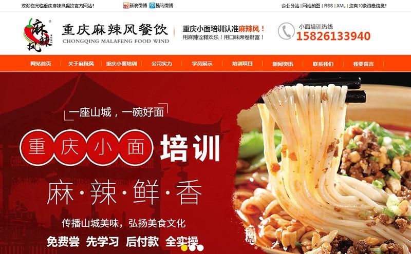 重庆麻辣风餐饮有限公司 - 台州网站设计