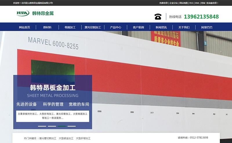 昆山韩特昂金属制品有限公司 - 台州网站设计