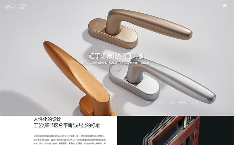 上海腾坤装饰材料有限公司 - 台州网站制作
