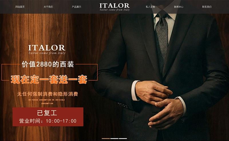 重庆意裁匠服装设计有限公司 - 台州网站建设