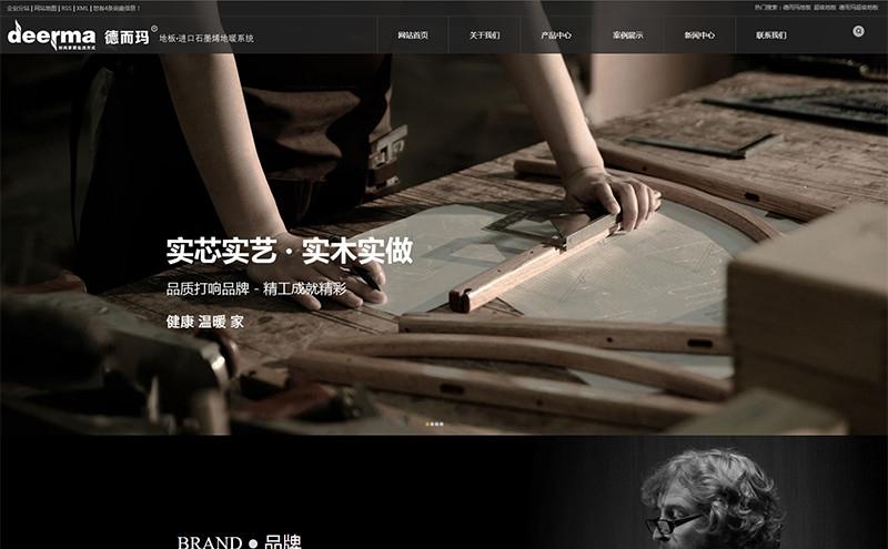 上海宸恩木业有限公司 - 台州网站制作