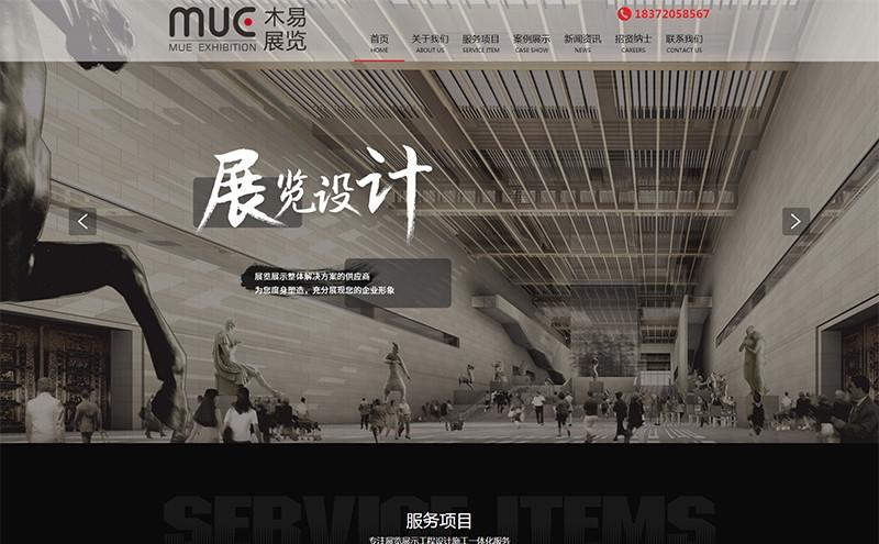 武汉木易展览服务有限公司 - 台州网站建设