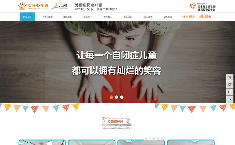 温岭心爱维教育培训有限公司 - 台州网站设计