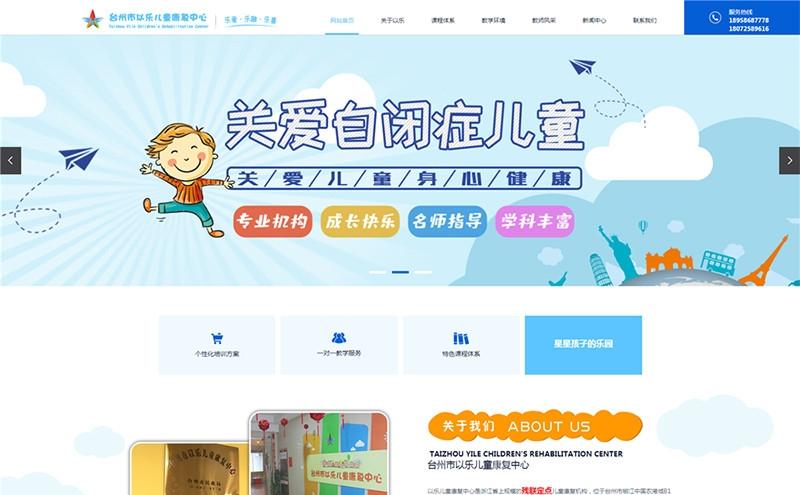 台州市以乐儿童康复中心 - 台州网站制作