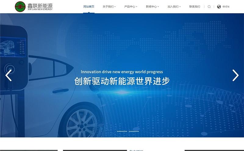 浙江鑫联新能源科技有限公司 - 台州网站建设