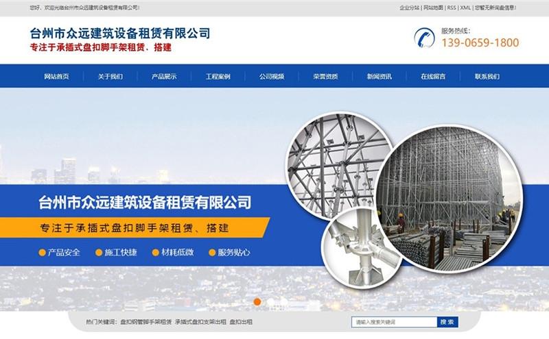 台州市众远建筑设备租赁有限公司