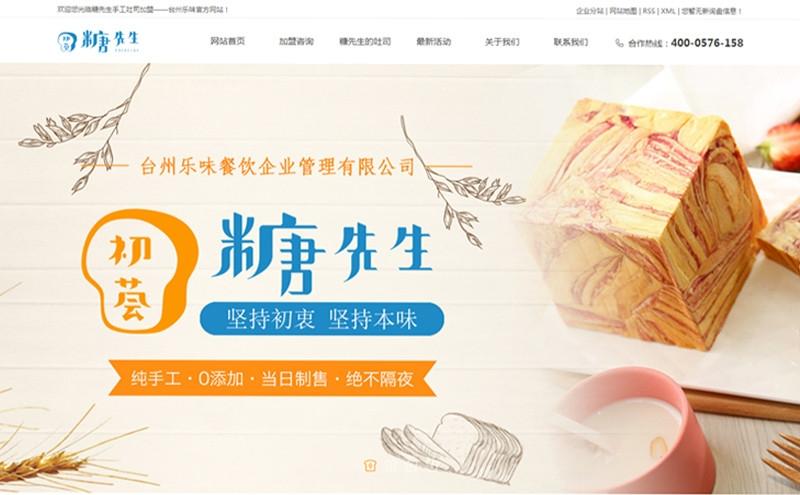 台州乐味餐饮企业管理有限公司