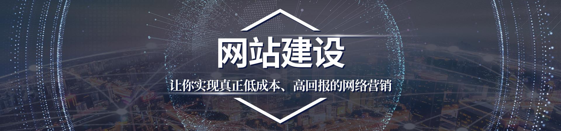 台州网站制作